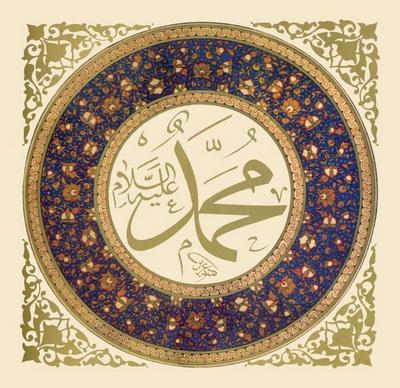 Gambar Kaligrafi Muhammad SAW Vector Kaligrafi Muhammad